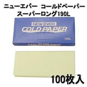 ニューエバー コールドペーパー スーパーロング 190L (100枚入) bright08