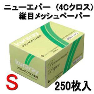 エバーメイト メッシュペーパー (4Cクロス/縦目) S (250枚入) bright08