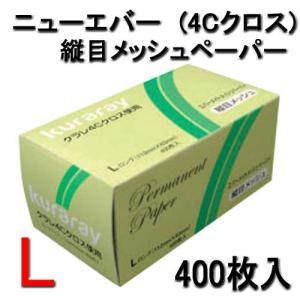 エバーメイト メッシュペーパー (4Cクロス/縦目) L (400枚入) bright08