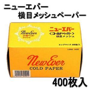 ニューエバー コールドペーパー (横目メッシュ)ロング (400枚入) bright08