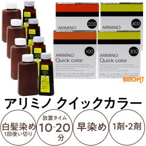 アリミノ クイックカラー ヘアカラー剤 白髪染め/おしゃれ染め arimino|bright08