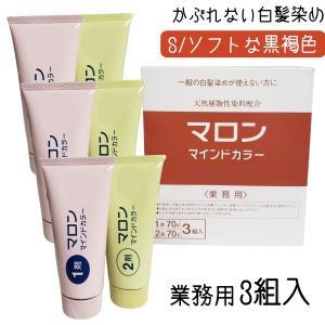 かぶれない白髪染め マロン マインドカラー  ヘアーカラ―リング剤 (各カラー3セット入)|bright08