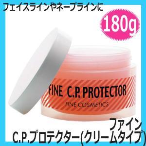 ファイン化粧品 C.P.プロテクター クリームタイプ 180g (パーマ・カラー専用保護クリーム)|bright08