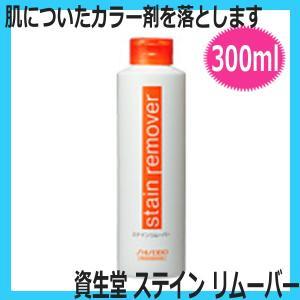 資生堂プロフェッショナル ステインリムーバー 300ml ヘアサロン技術者専用 カラー剤落とし専用除去剤|bright08
