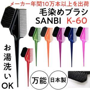 定形外郵送対応 サンビー ヘアダイブラシ K-60 (黒毛) 日本製 万能毛染めブラシ・刷毛 SANBI|bright08