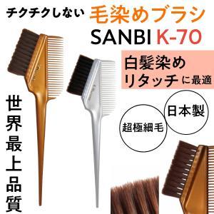 定形外郵送対応 サンビー ヘアダイブラシ K-70 極細毛使用 上質毛染めブラシ・刷毛 日本製 SANBI|bright08