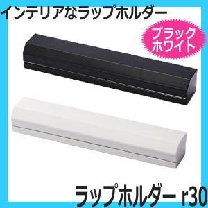 イデア ラップホルダー アール30 (30cm用・50m巻きまで) 市販ラップOK ideaco wrap holder r30|bright08