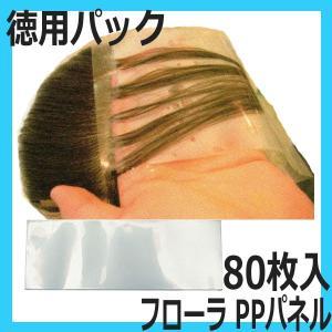 フローラ PPパネル 80枚入 徳用パック FLORA ヘアカラー・ヘアダイ用|bright08