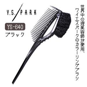 定形外郵送対応 ワイエスパーク YS-640 ヘアカラーコーム&ブラシ カラーリング・毛染めブラシ・ハケ Y.S.PARK|bright08