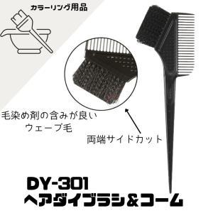 定形外郵送対応 ベス DY-301 ヘアダイブラシ&コーム 日本製 Vess ヘアカラーリング用|bright08