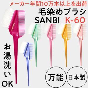 定形外郵送対応 サンビー ヘアダイブラシ K-60 (白毛) 日本製 万能毛染めブラシ・刷毛 SANBI|bright08