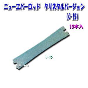 ニューエバークリスタルバージョン C-15 (10本入)|bright08