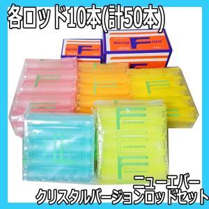 ニューエバー クリスタルバージョン ロッドセット 50本 理容師・美容師さんが使うパーマロッド|bright08