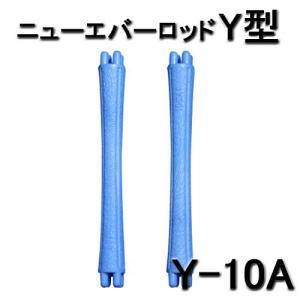 ニューエバーロッド Y型 スタンダードタイプ Y-10A (10本入)|bright08