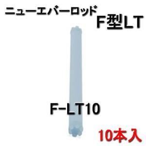 ニューエバーF型ロッド ロングタイプ F-LT10 (10本入)|bright08