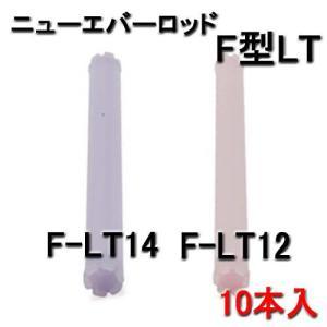 ニューエバーF型ロッド ロングタイプ F-LT12・F-LT14 (10本入)|bright08