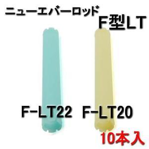 ニューエバーF型ロッド ロングタイプ F-LT20・F-LT22 (10本入)|bright08