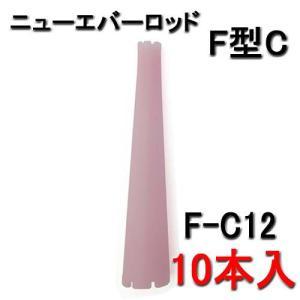ニューエバーF型ロッド コニックタイプ F-C12 (10本入)|bright08