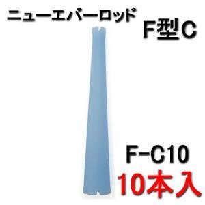 ニューエバーF型ロッド コニックタイプ F-C10 (10本入)|bright08