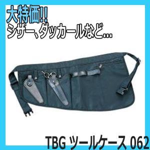 TBG ツールケース 062 ブラック シザー、ダッカール収納に(シザーケース・シザーベルト)|bright08