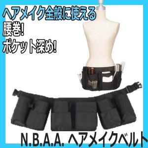 N.B.A.A. ヘアメイクベルト NB-B02 ヘアメイクに必要なものをまとめてストック|bright08