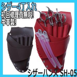 TAKEYA シザーハンズ SH-05 シザー4丁入れ コンパクトでキュートなデザインが女性に人気 竹家ハンドメイドシザーケース|bright08