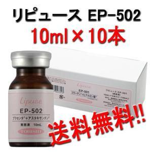 東菱 リピュース EP-502 (プラセンタ+アスタキサンチン) 10ml×10本 ハーキンチャーム用美容液 トービシ|bright08