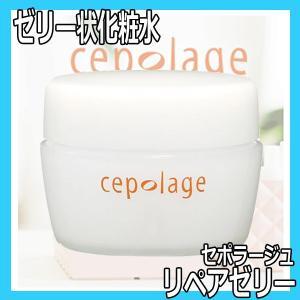 セポラージュ リペアゼリー 50g コエンザイムQ10、アミノ酸配合 ゼリー状化粧水 東菱化粧品 トービシ|bright08