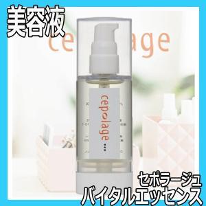 セポラージュ バイタルエッセンス 40g ビタミンC高配合 疲れたお肌におすすめの美容液 東菱化粧品 トービシ bright08