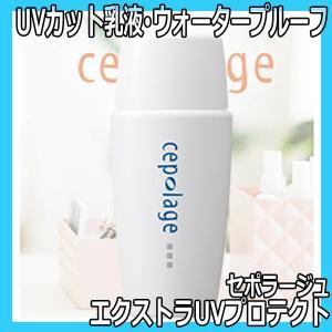 セポラージュ エクストラUVプロテクト 50ml SPF50+ 紫外線からお肌を守るUVカット乳液・ウォータープルーフ 東菱化粧品 トービシ|bright08