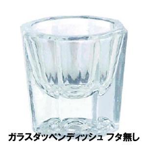 ダッペンディッシュ フタなし ガラス製|bright08
