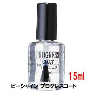 ピーシャイン プログレスコート 15ml|bright08