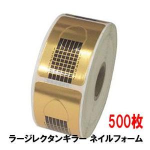 ラージレクタンギラー ネイルフォーム 500枚|bright08