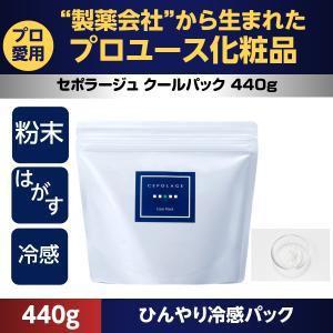 セポラージュ クールパック (固まるタイプのフェイスマスク) 東菱化粧品 トービシ bright08