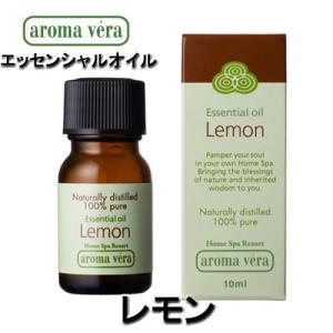 定形外郵送対応 アロマベラ エッセンシャルオイル レモン 10ml|bright08