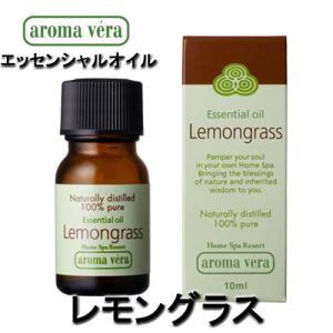 定形外郵送対応 アロマベラ エッセンシャルオイル レモングラス 10ml|bright08