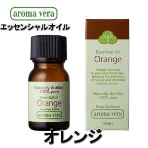 定形外郵送対応 アロマベラ エッセンシャルオイル オレンジ 10ml|bright08