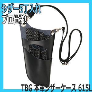 シザー5丁差し、使い勝手のよいシザーケース TBG 本革シザーケース 615L ブラック|bright08