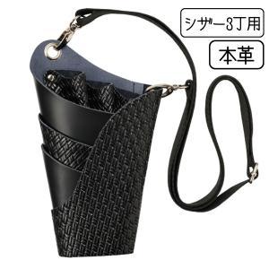 シザー3丁差し プロ仕様のシザーケース TBG 本革シザーケース 605L ブラック|bright08