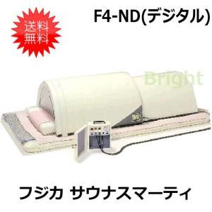 代引き不可 フジカ スマーティ F4-ND(デジタル) 遠赤外線ドーム型サウナ|bright08