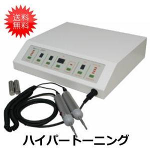 代引き不可 ハイパートーニング (低周波機器) Hyper2001|bright08