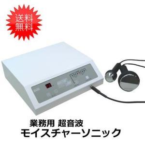 代引き不可 モイスチャーソニック (業務用超音波美顔器)|bright08