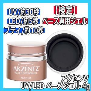 アクセンツ UV/LED ベースジェル 4g AKZENTZ/UV・LEDライト対応/ベースコート専用/ジェルネイル技能検定試験/ソークオフジェル|bright08
