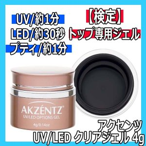 アクセンツ UV/LED クリアジェル 4g AKZENTZ/UV・LEDライト対応/トップコート専用/ジェルネイル技能検定試験/ソークオフジェル|bright08
