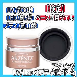 アクセンツ UV/LED オプティボンド 4G bright08