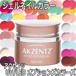 アクセンツ UV/LED オプションズカラーズ 4g AKZENTZ/UV・LEDライト対応/ジェルネイル/カラージェル <1>|bright08