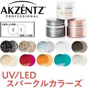 アクセンツ UV/LED スパークルカラーズ (SPARKLE COLORS) 4g |bright08