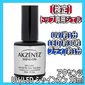 アクセンツ UV/LED シャインオン 15ml AKZENTZ/UV・LEDライト対応/トップジェル/ジェルネイル技能検定試験/ソークオフジェル bright08