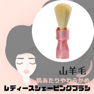定形外郵送対応 レディシェービング ヒゲブラシ 山羊毛使用 心地よいお顔剃りを (女性用シェービングブラシ)|bright08