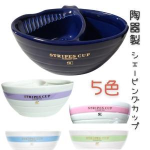陶器製 シェービングカップ K-30 理髪店/理容室のお顔剃り・シェービングに 喜田アイディア|bright08